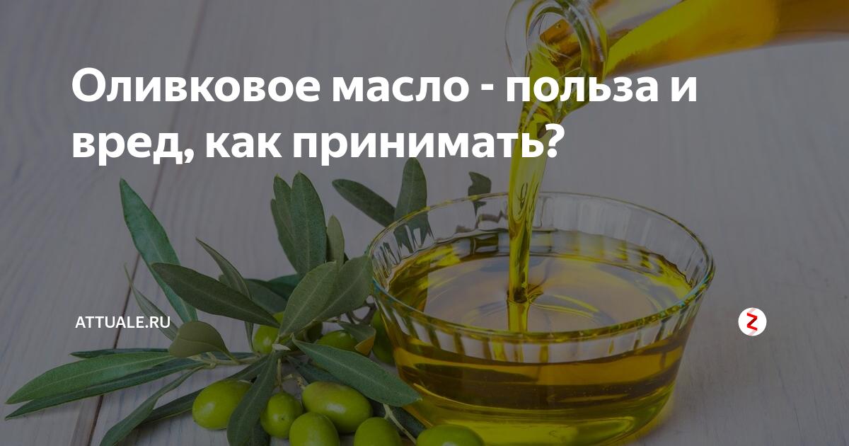 А вы принимаете оливковое масло натощак?