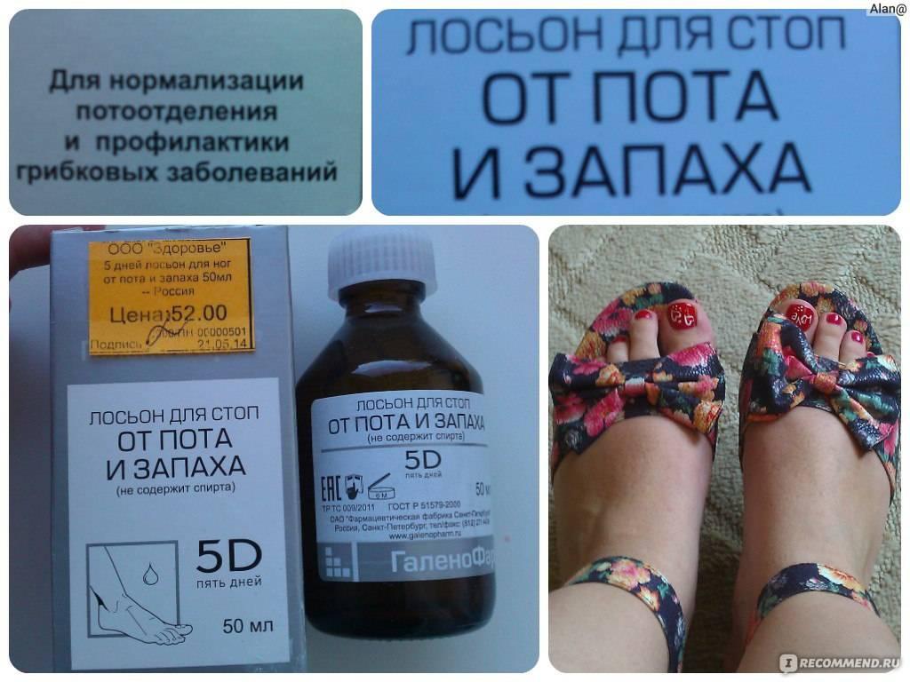 Средство от пота под мышками в аптеке