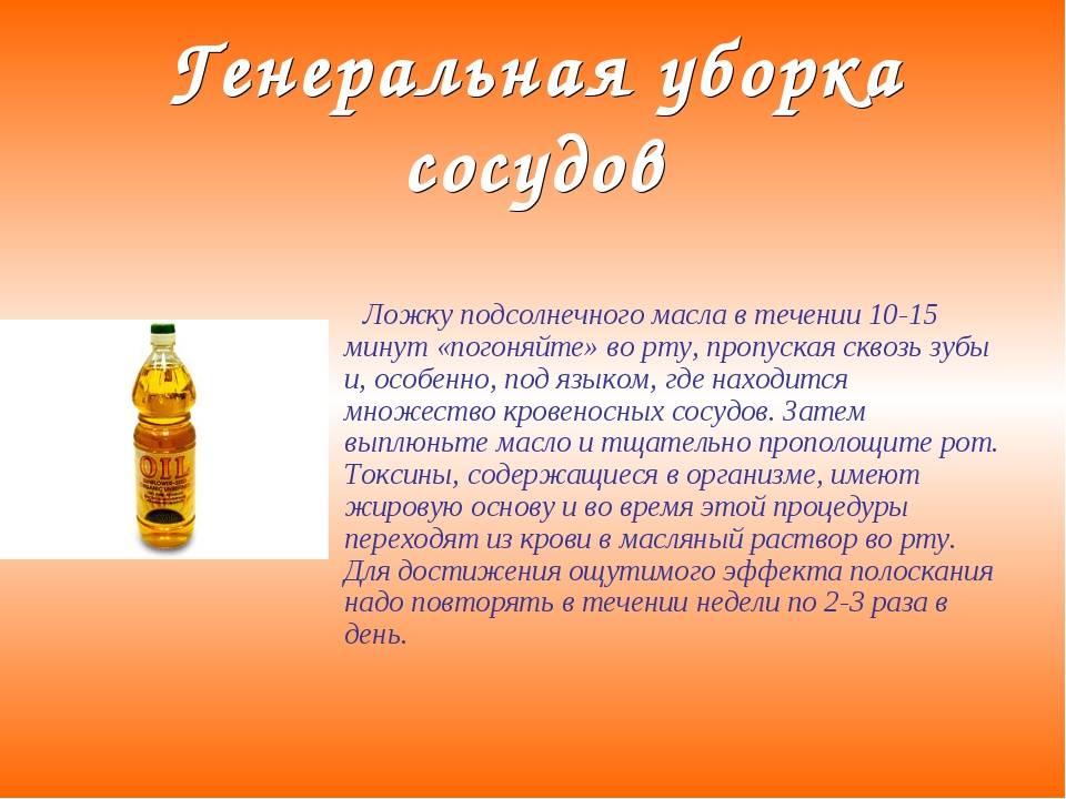 Полоскание рта маслом для здоровья зубов!