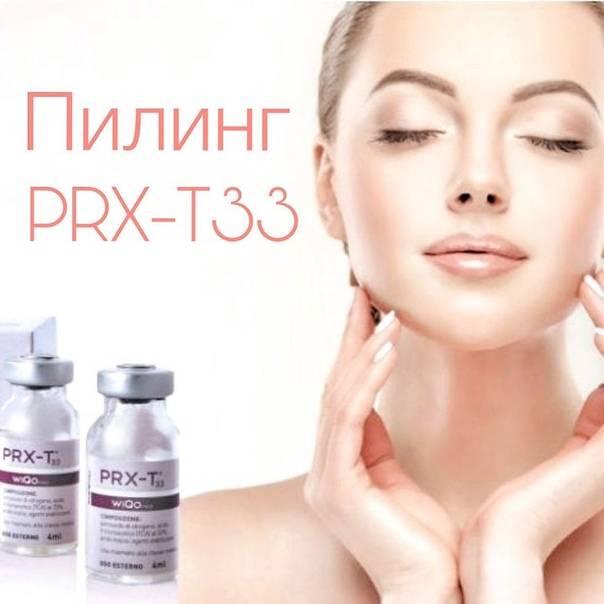 Пилинг prx t33: что это такое, достоинства и недостатки нового препарата в косметологии