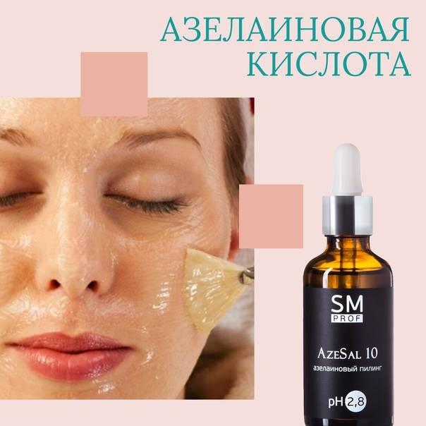 Азелаиновая кислота: действие на кожу и особенности применения