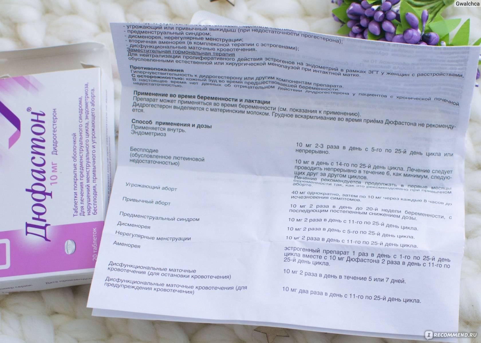 Когда и как правильно отменять прием «дюфастона» при беременности?