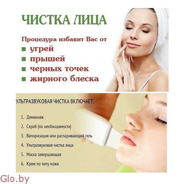 Что такое ультразвуковая чистка лица и как она делается в салоне или дома