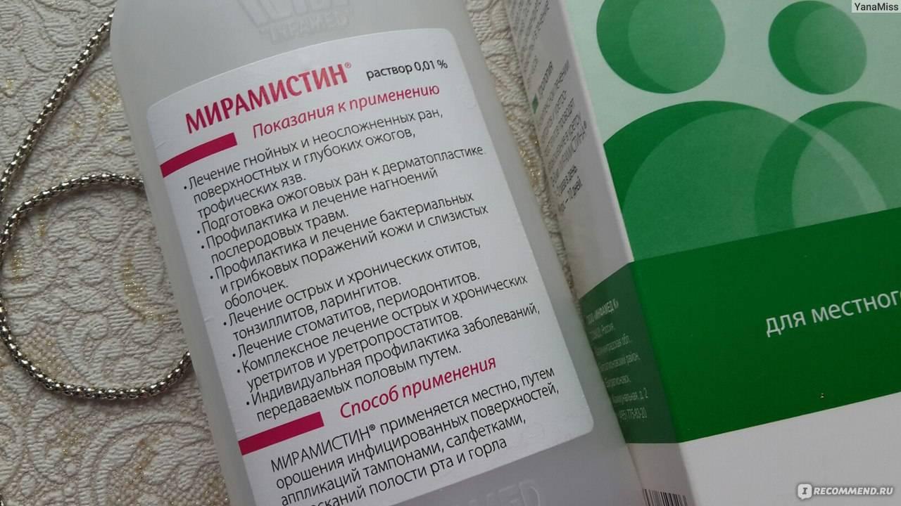 Мирамистин и хлоргексидин: что общего и в чем разница