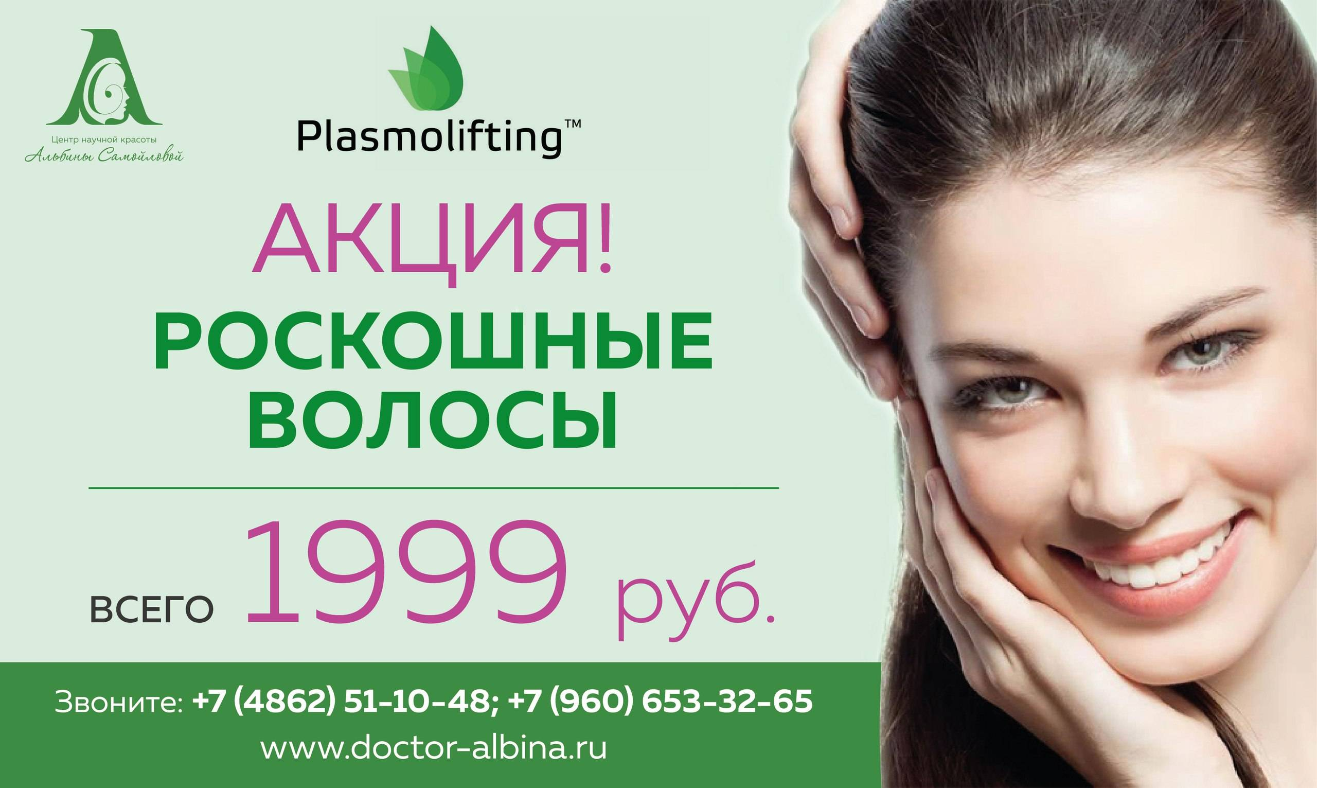 Плазмолифтинг лица