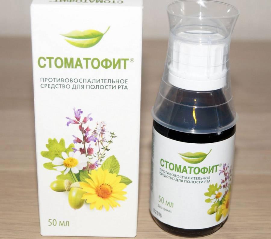 Стоматофит: состав, описание препарата и инструкция по применению
