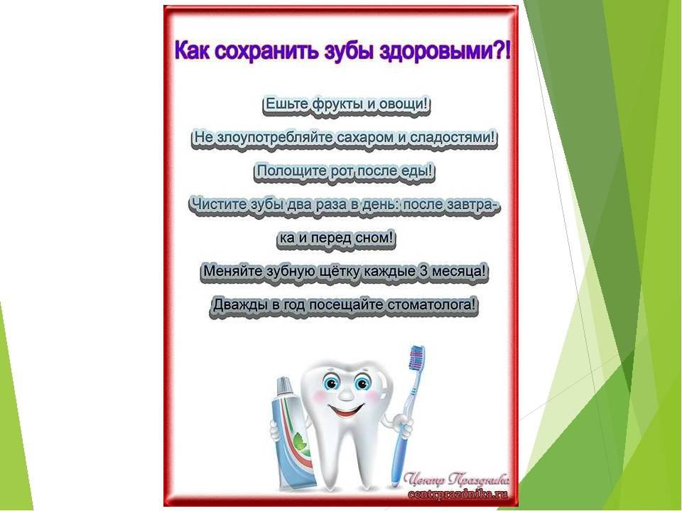 10 секретов, как сохранить зубы до старости