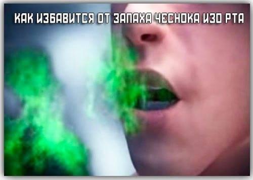 Как избавиться от лукового запаха: можно ли быстро убрать или нейтрализовать аромат лука изо рта?