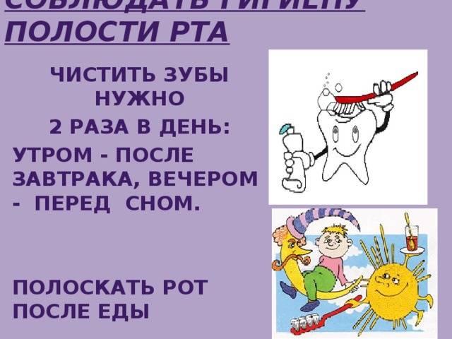 Базовые правила чистки зубов и важные нюансы процесса