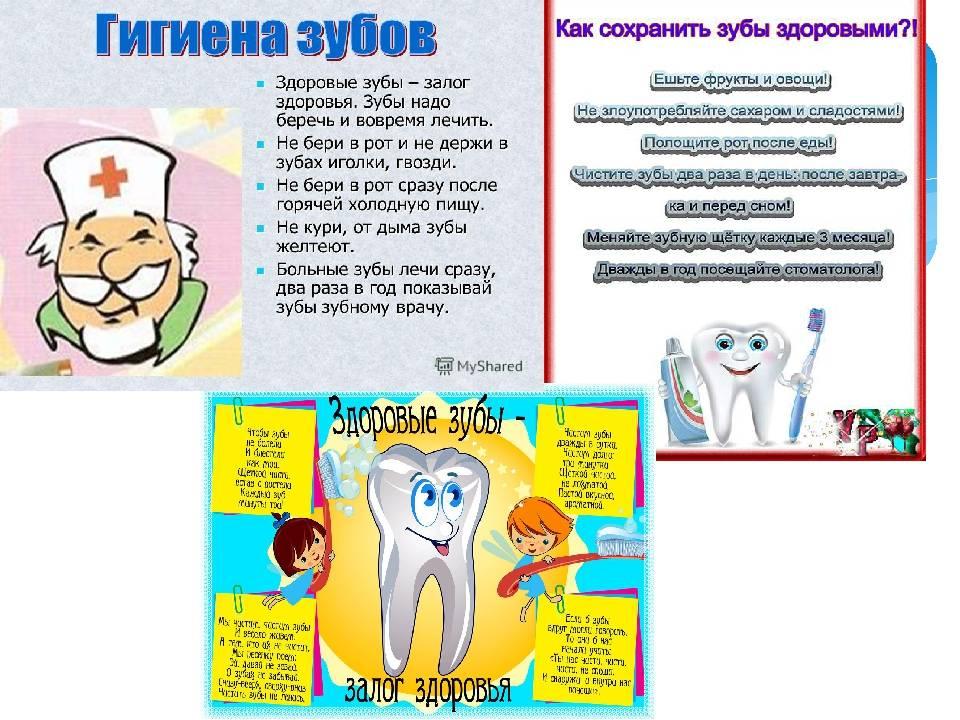 Как сохранить здоровые зубы до глубокой старости
