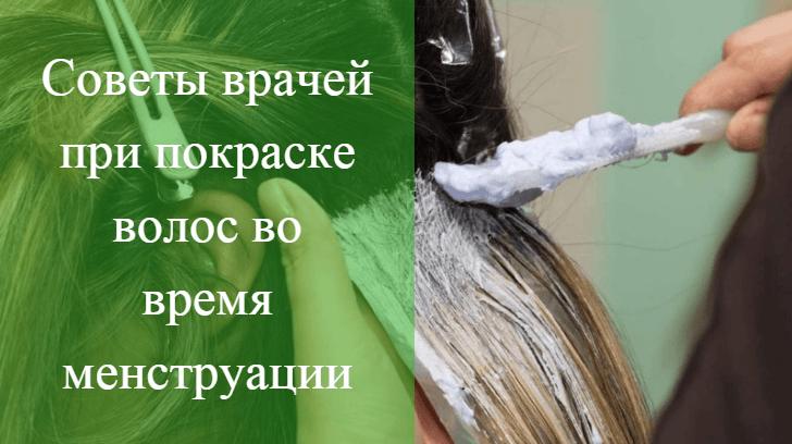 Можно ли красить волосы во время месячных: причины, риск, последствия. можно ли во время месячных красить волосы