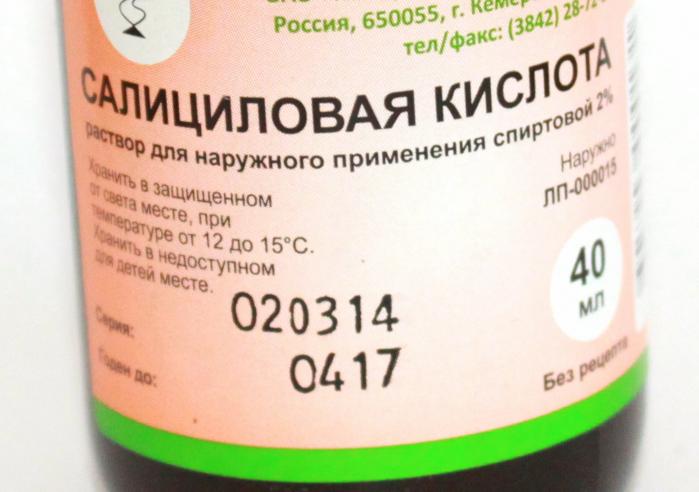 От чего помогает салициловая кислота и как можно пользоваться этим уникальным средством в домашних условиях