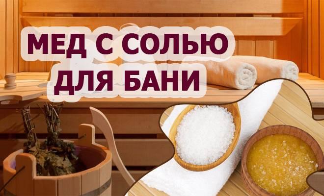 Домашние рецепты скрабов для бани и сауны