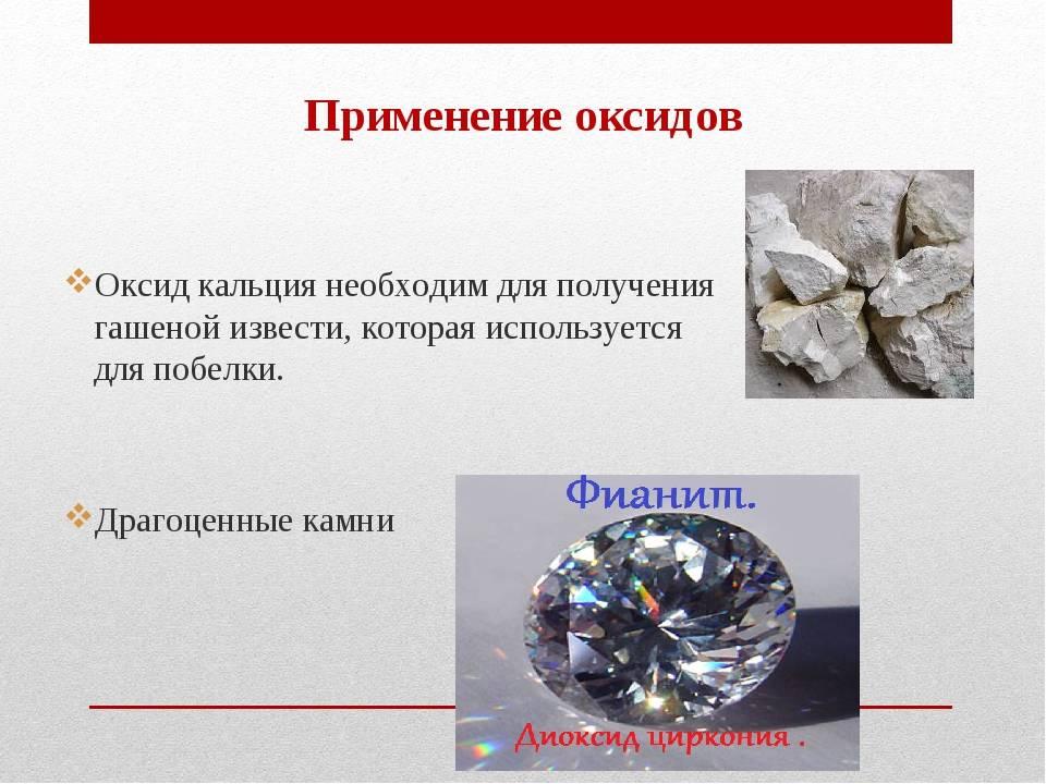 Цирконий: производство в россии. цирконий оксид: описание, свойства, особенности применения и отзывы