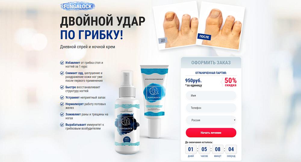Грибок ногтей — лечение препараты