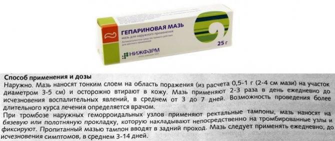 Мазь от геморроя для лица:  эффективное средство от морщин и синяков под глазами