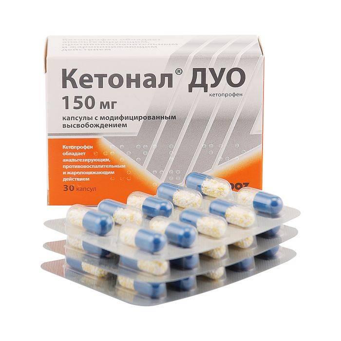 Таблетки кетонал от зубной боли: через сколько действуют капсулы дуо, отзывы