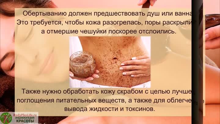 Домашние рецепты обертывания для похудения