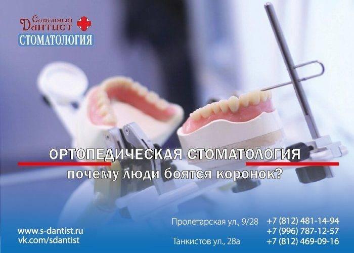 Чем опасна шишка под зубным протезом?