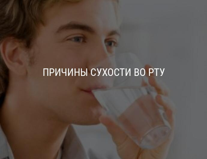 Сухость во рту: причины какой болезни