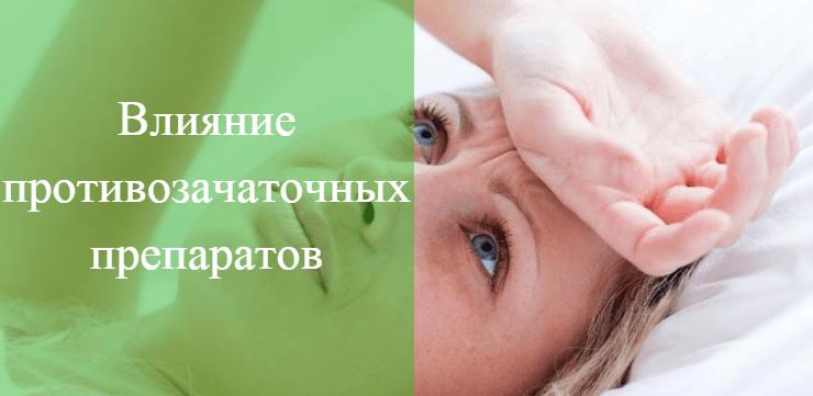 После прекращения приема противозачаточных нет месячных: как быть