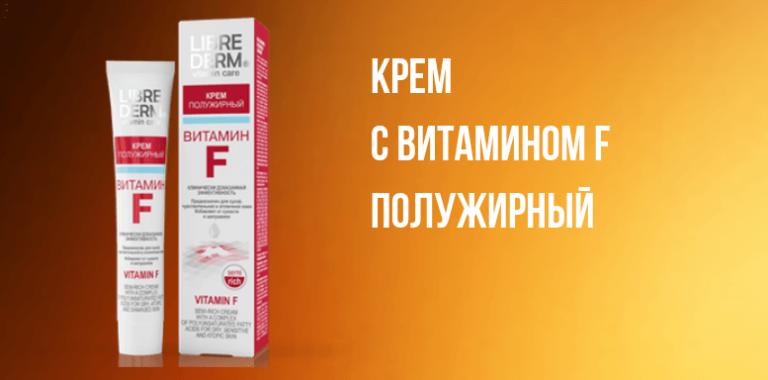 Польза витамина ф для кожи, а также крем витамин f от librederm и домашние средства