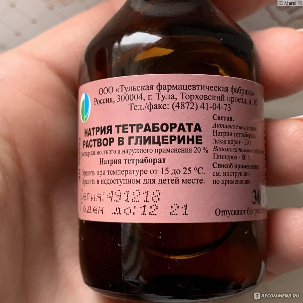 Натрия тетраборат: полная инструкция по применению при стоматите у детей и взрослых