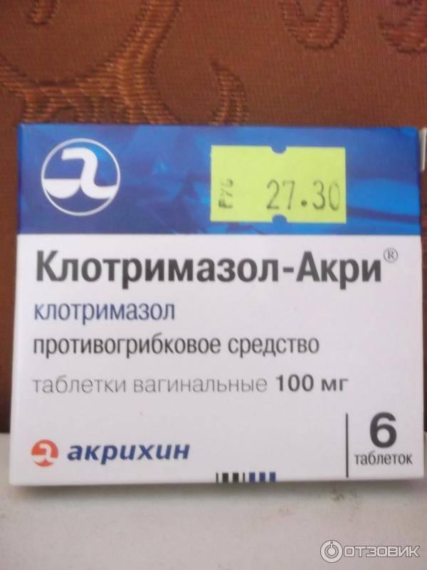 Клотримазол таблетки при молочнице: инструкция.