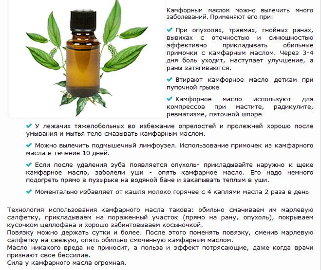 Касторовое масло от прыщей