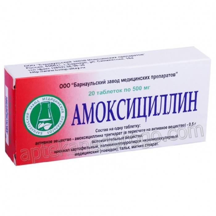 Амоксициллин при гнойной ангине: помогает ли, инструкция по применению