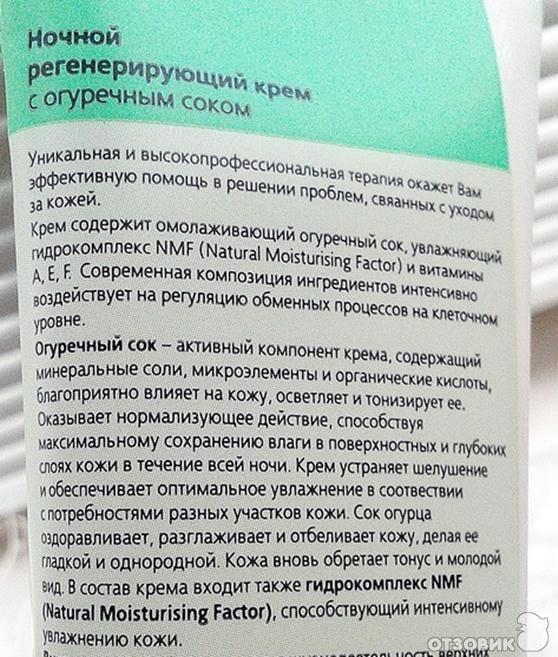 Восстанавливающий крем для лица – какой выбрать?