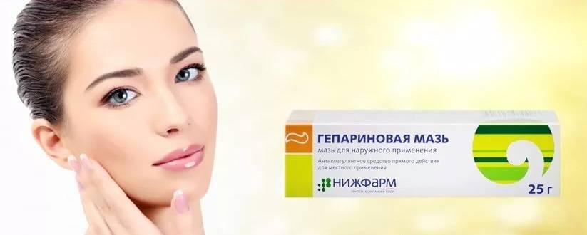 Гепариновая мазь от морщин: применение и отзывы