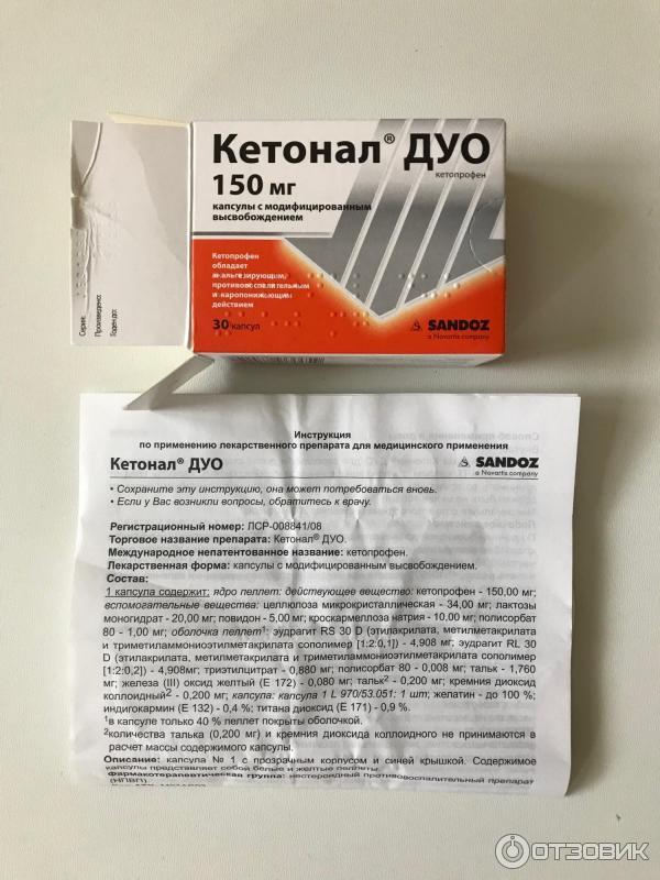 Кетонал — таблетки от зубной боли: инструкция по применению и дозировка обезболивающего