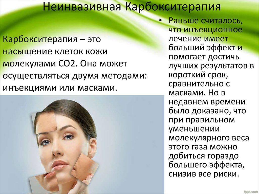 Карбокситерапия — что это такое в медицине и косметологии, отзывы, цена
