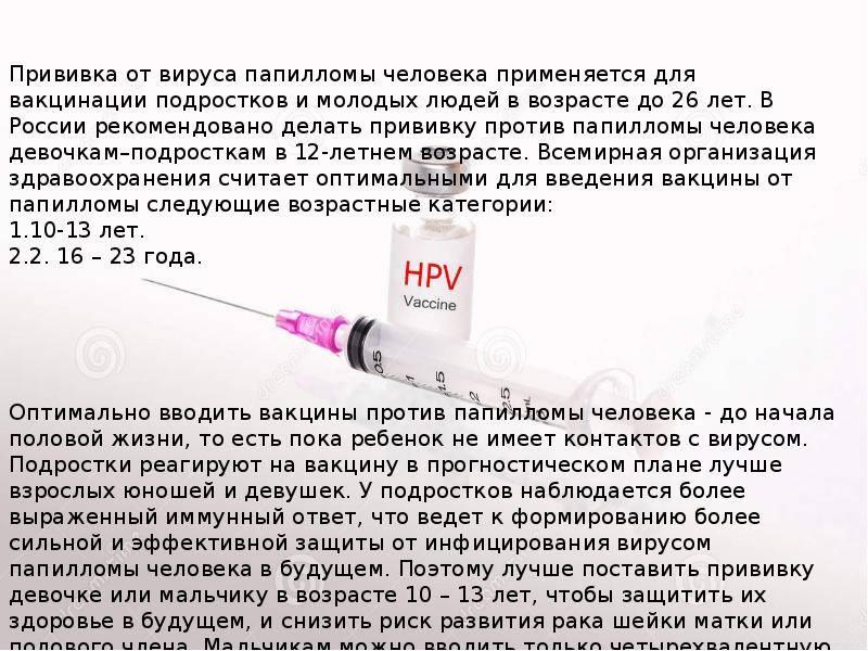 Прививка от рака шейки матки: эффективность и особенности проведения