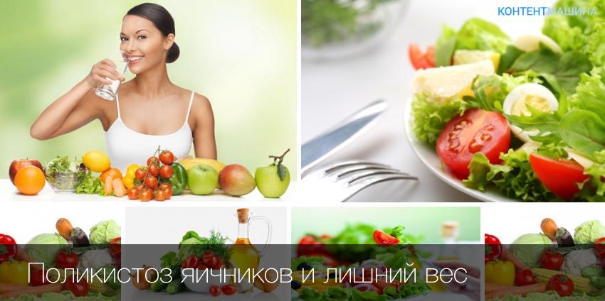 Расписание диеты, рекомендуемой при поликистозе яичников. здоровое питание при поликистозе и меню на каждый день
