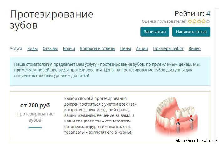 Гарантия на переделывание протезирование зубов. есть ли гарантия на съемные зубной протезы. положение о гарантии
