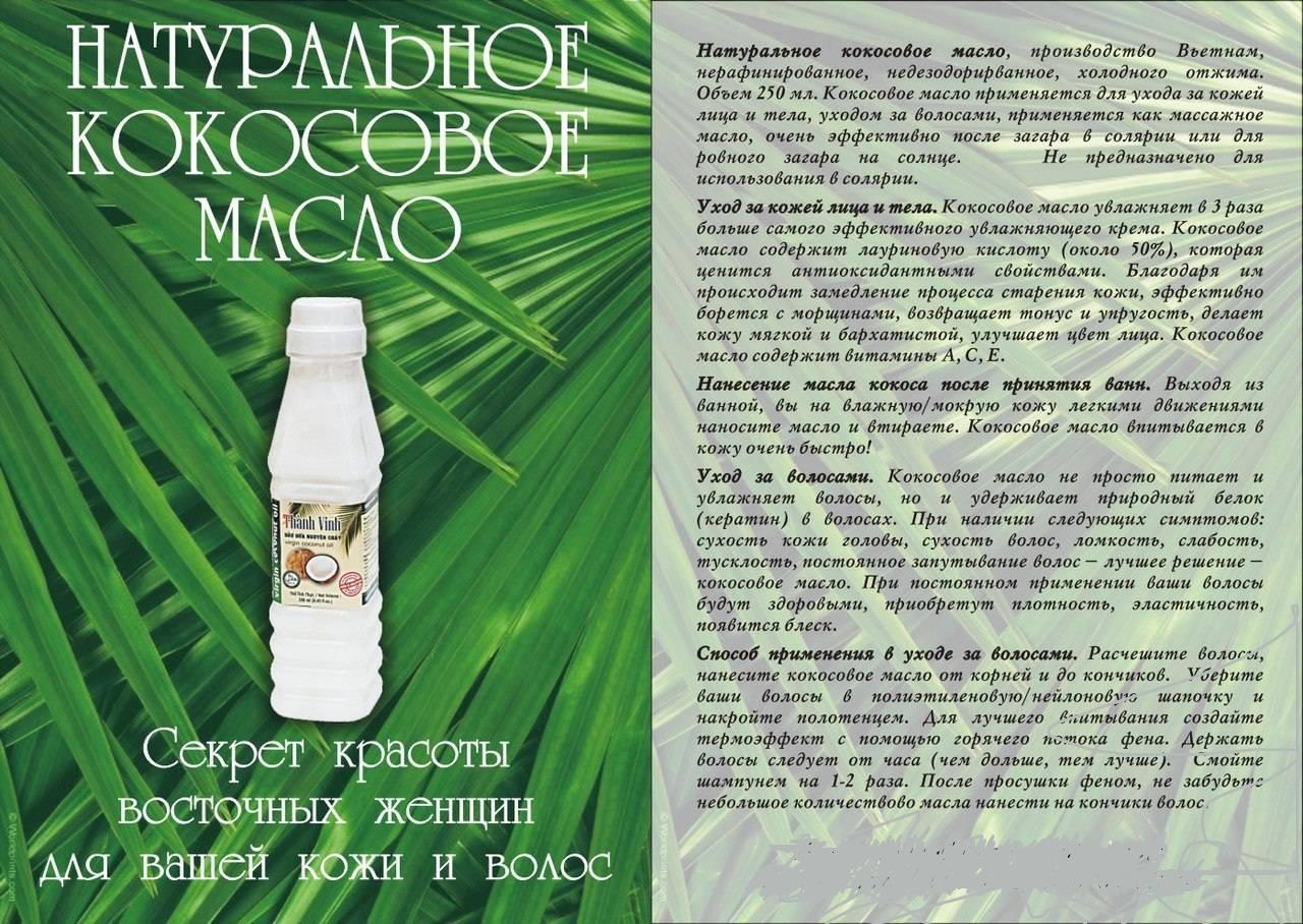 Польза кокосового масла в косметологии
