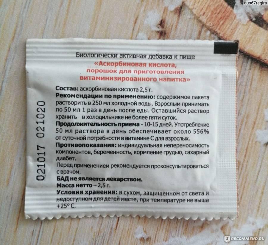 Как используют витамин с (аскорбиновую кислоту) для вызова месячных
