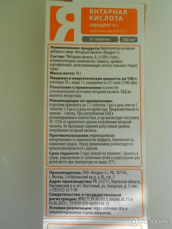 Янтарная кислота – применение в косметологии и в домашних рецептах масок