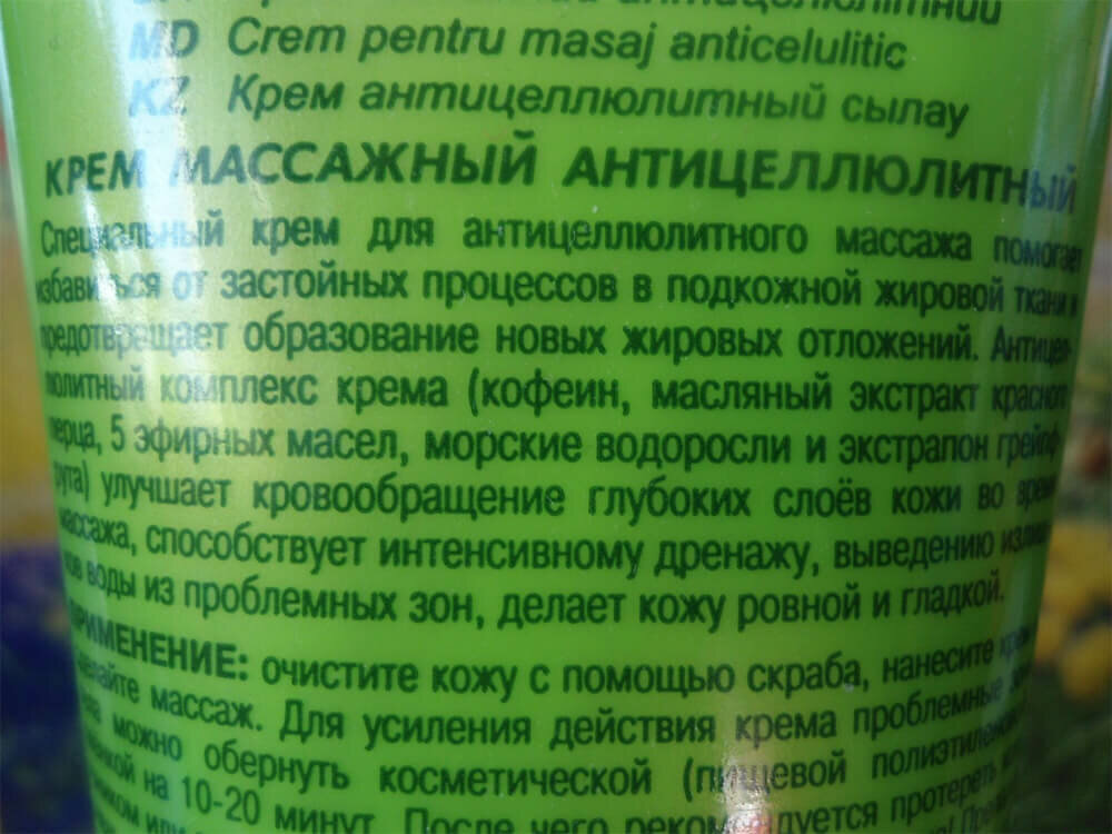 Косметика против целлюлита