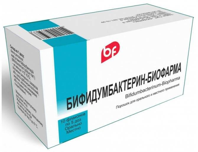 Бифидумбактерин при молочнице: применение, схемы лечения, дозировки
