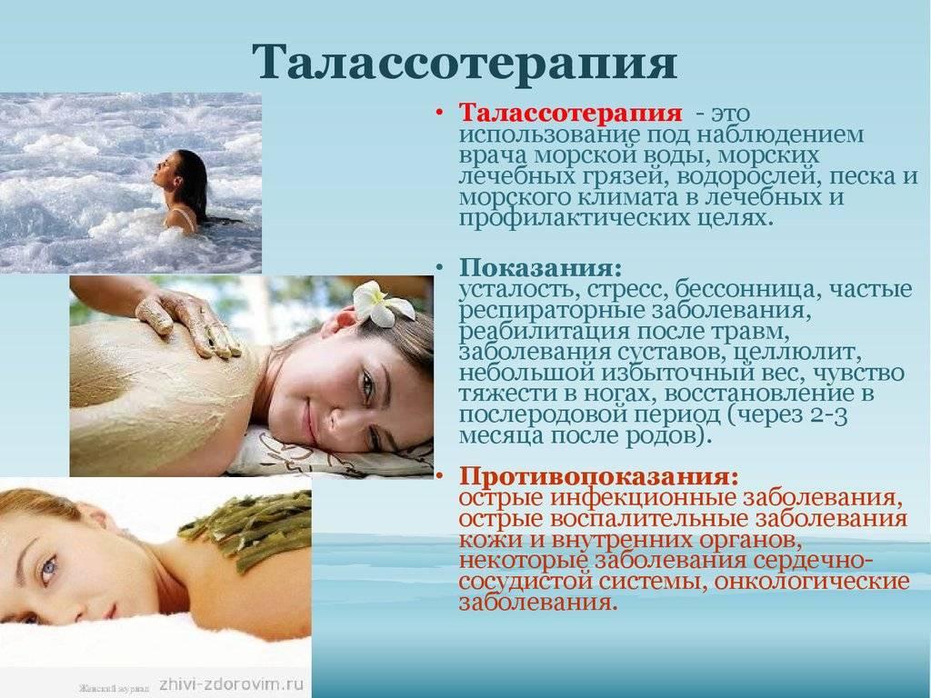 Талассотерапия дома