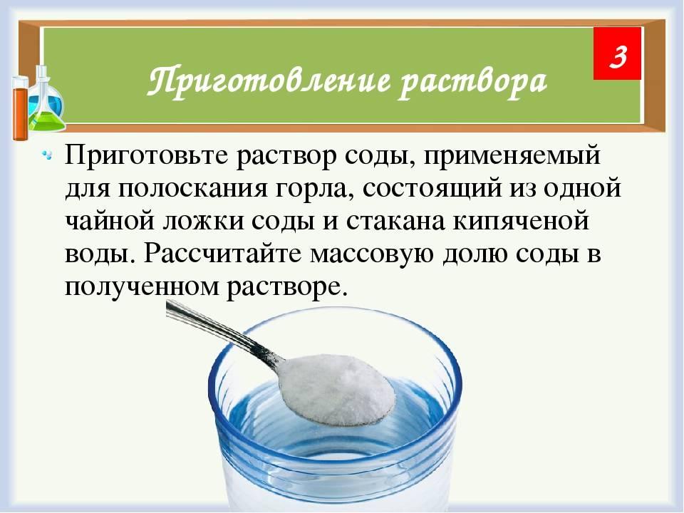 Как полоскать зубы содой