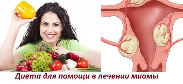 Польза диеты при миоме матки
