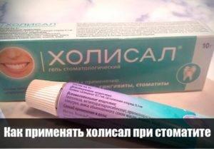 Рекомендуем! отзывы родителей про холисал гель при прорезывании зубов