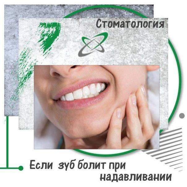 Почему при жевании и нажатии на зуб он болит, причины возникновения зубной боли при надавливании и способы ее устранения