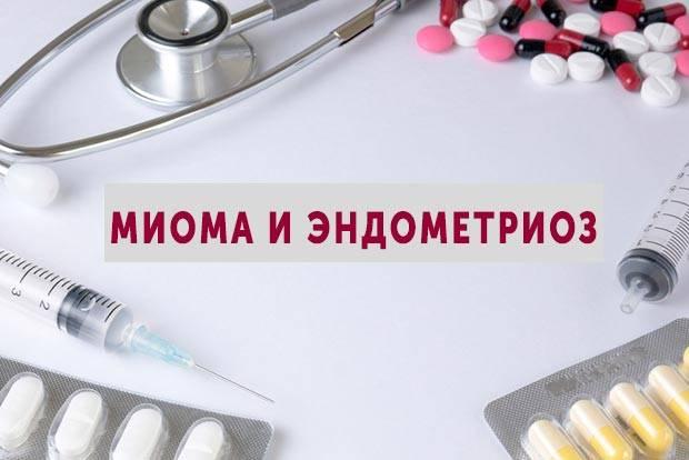 Миома и эндометриоз