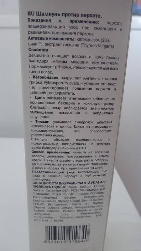 Себозол мазь и шампунь: инструкция и показания к применению, цена, обзор и отзывы