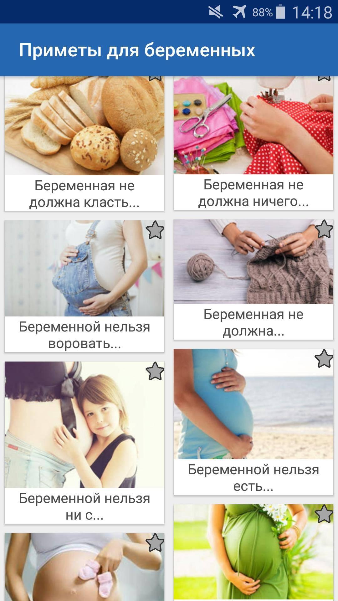 Самые распространенные противопоказания при беременности